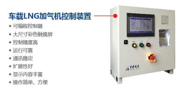 车载LNG加气机控制装置